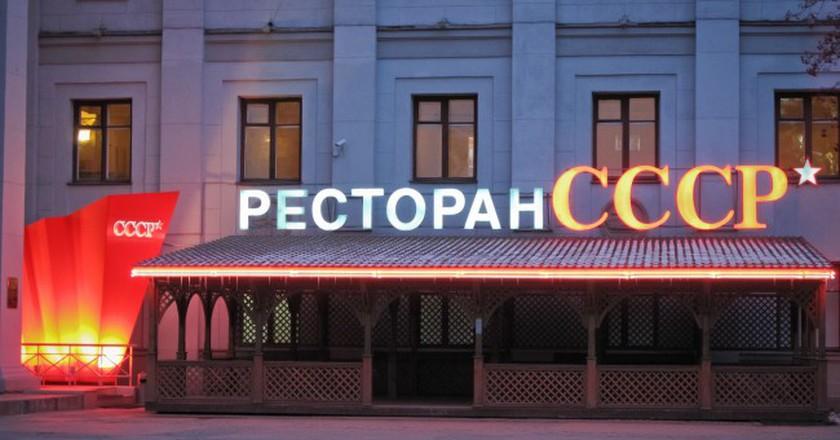 Restaurant USSR ©Peretz Partensky