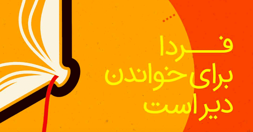from the poster for the 2016 Tehran International Book Festival
