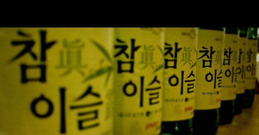Soju |© Ryan Claussen/Flickr