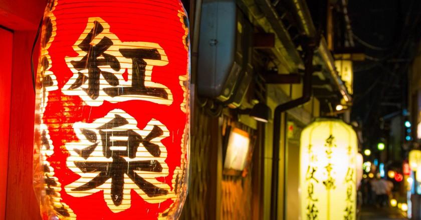 Kyoto at Night| ©  Aussie Assault  Flickr