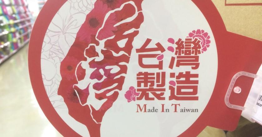 Made in Taiwan | © Ciaran McEneaney