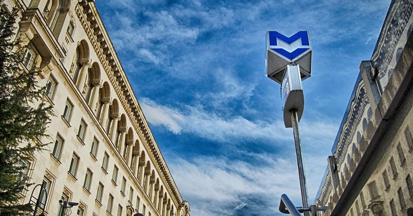 A metro sign in Sofia, Bulgaria | Pixabay