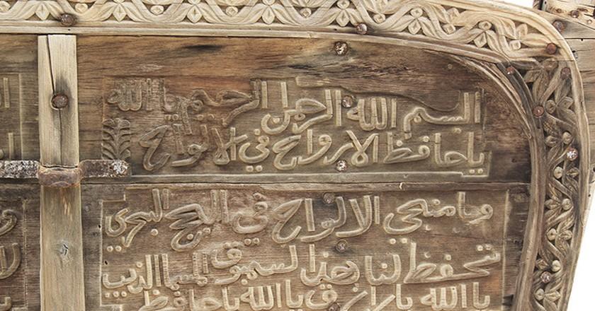 Sumhuram Archaeological Site in Dhofar | © Riyadh Al Balushi / Flickr