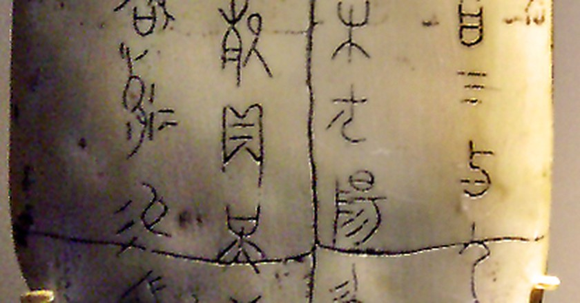 An ancient oracle bone  | © Kowloonese / WikiCommons