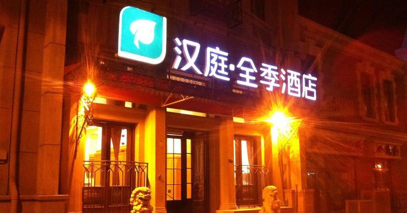 Cheap hotel in Tianjin I © Julien GONG Min/Flickr
