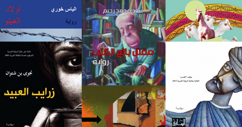 Covers for the shortlisted works | Courtesy of IPAF