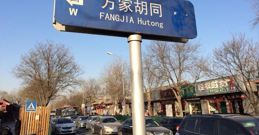 Fangjia is one of the hipper hutongs in Beijing | © Julien GONG Min / Flickr