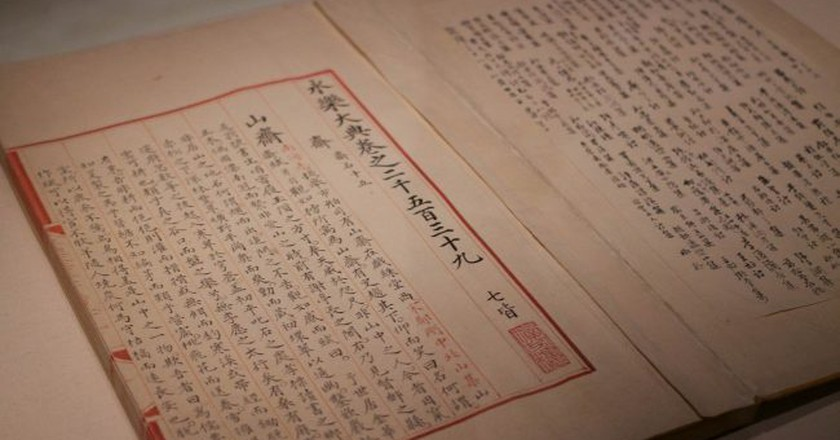 Yongle Encyclopedia -World's largest paper based encyclopedia | © LWYang/Flickr