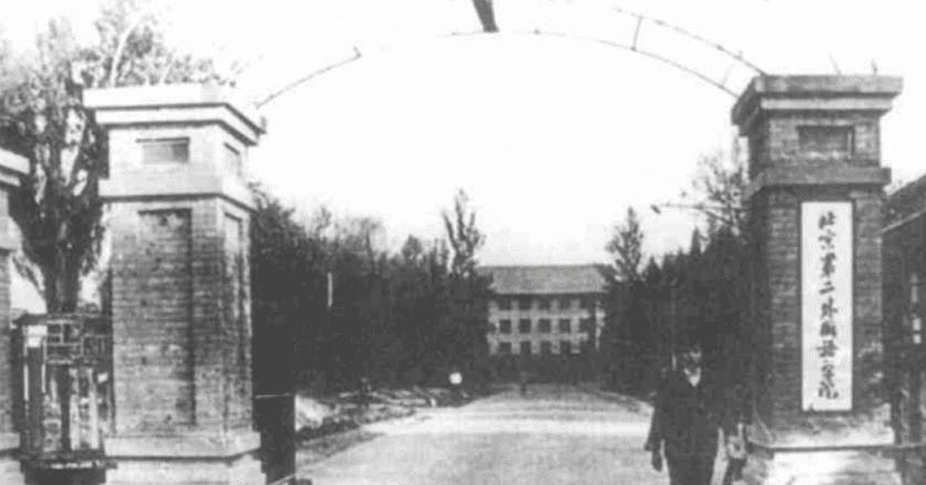 North gate of Beijing International Studies University, circa 1960 | © Cui Dexin / Wikicommons
