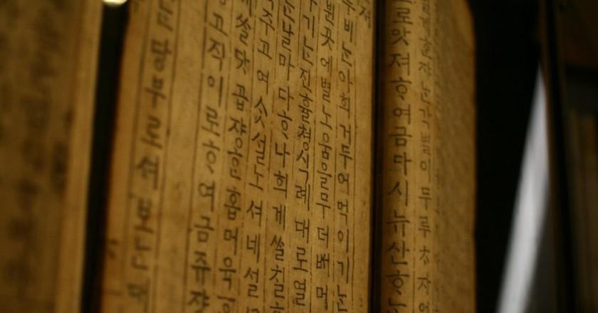 Texts written in hangul, the Korean alphabet | © Andrew 鐘 / Flickr