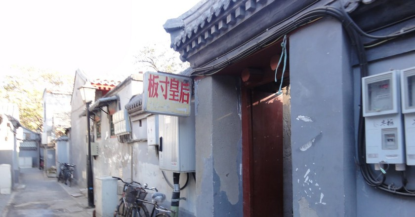 Hutong in Gulou area | © hiroo yamagata / Flickr