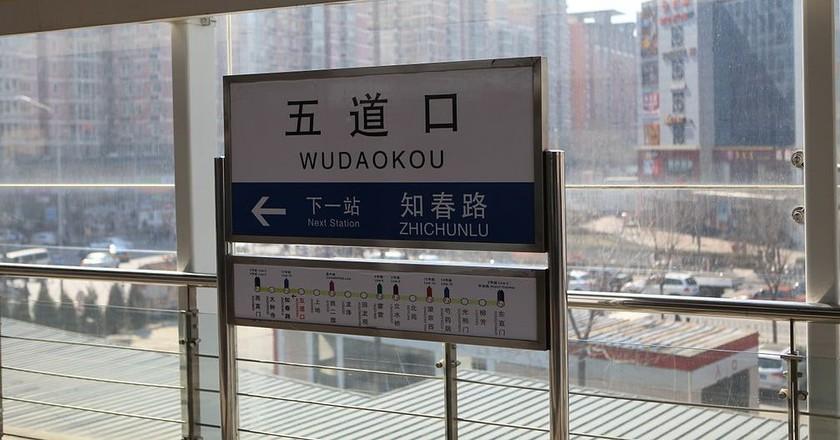 Wudaokou Subway Platform