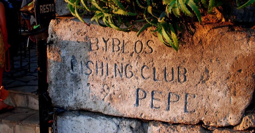 Byblos Fishing Club