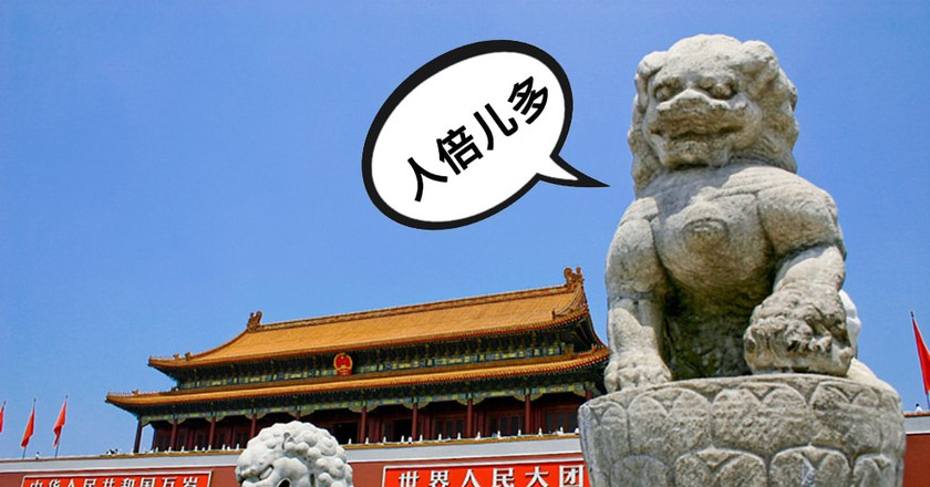 Learn to speak like a Beijinger | Adapted from jiang-wen-jie / Wikicommons