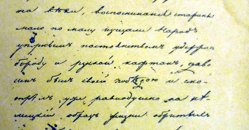 Pushkin's writings   © Властарь / WikiCommons