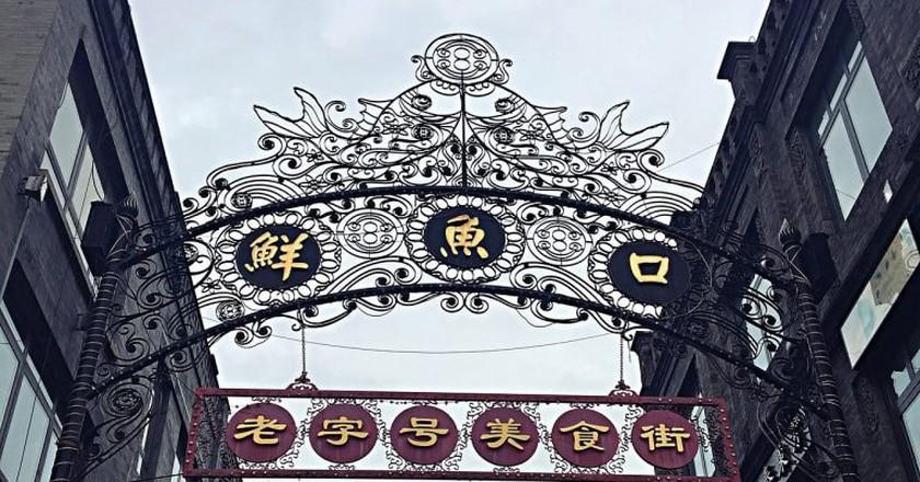 The Best Restaurants in Qianmen, Beijing | © Max Pixel