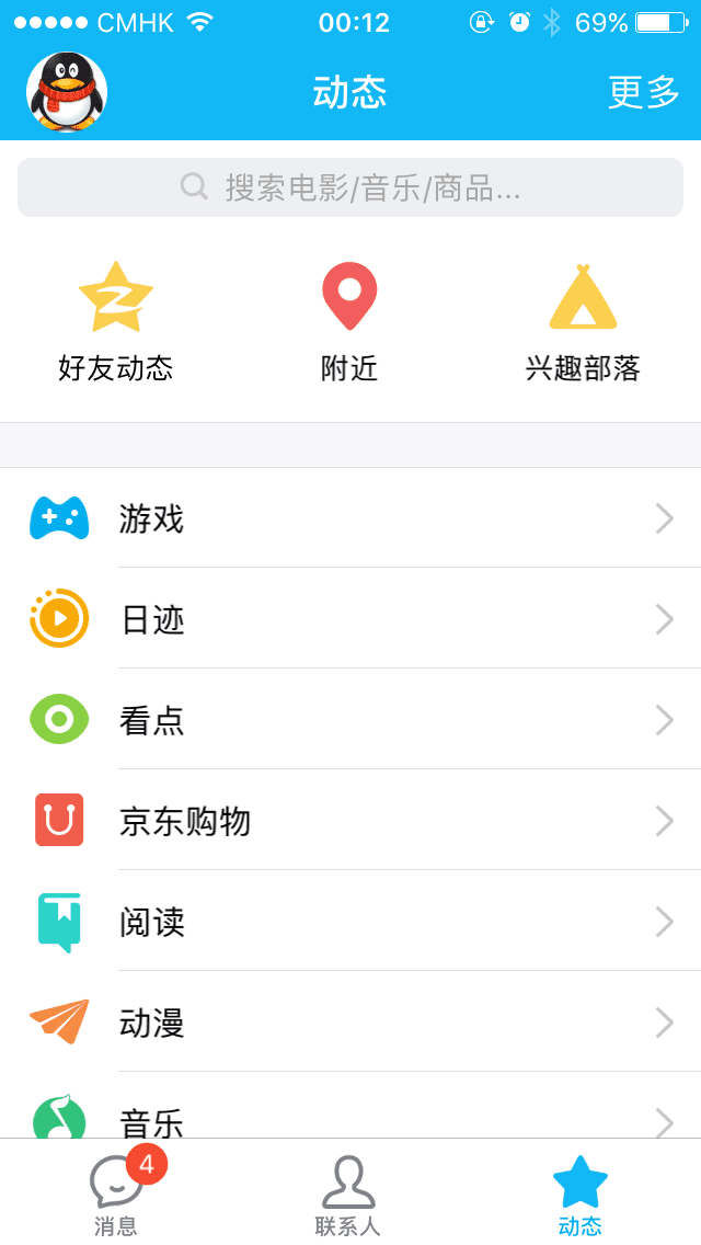 China's Top Messaging Apps: Not Just for Chatting
