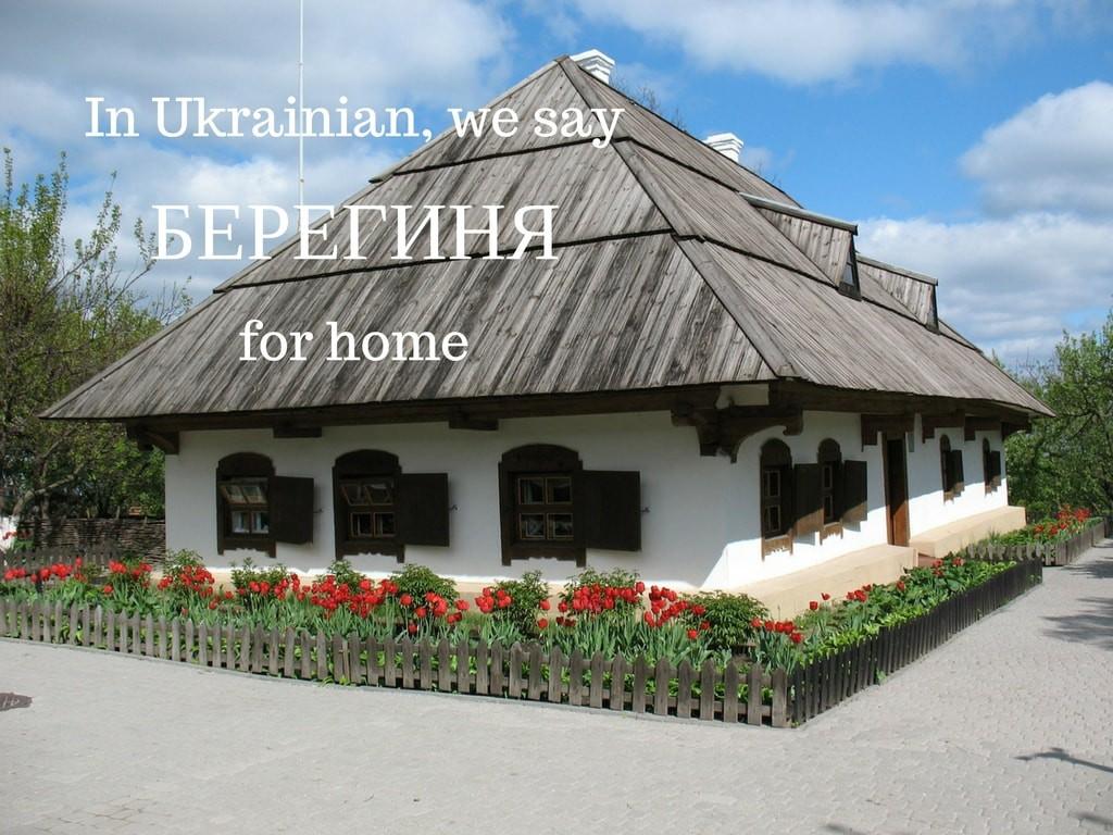 ukrainian word for love