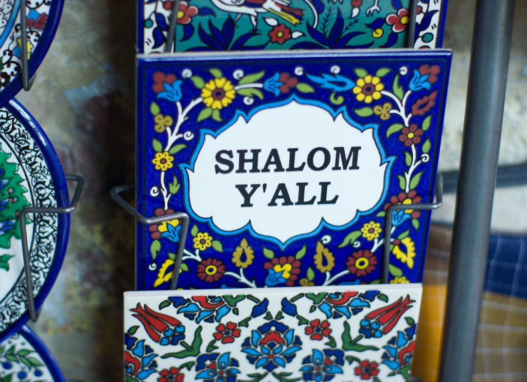 """""""Shalom Y'all"""" and other goodies to take home from Israel 