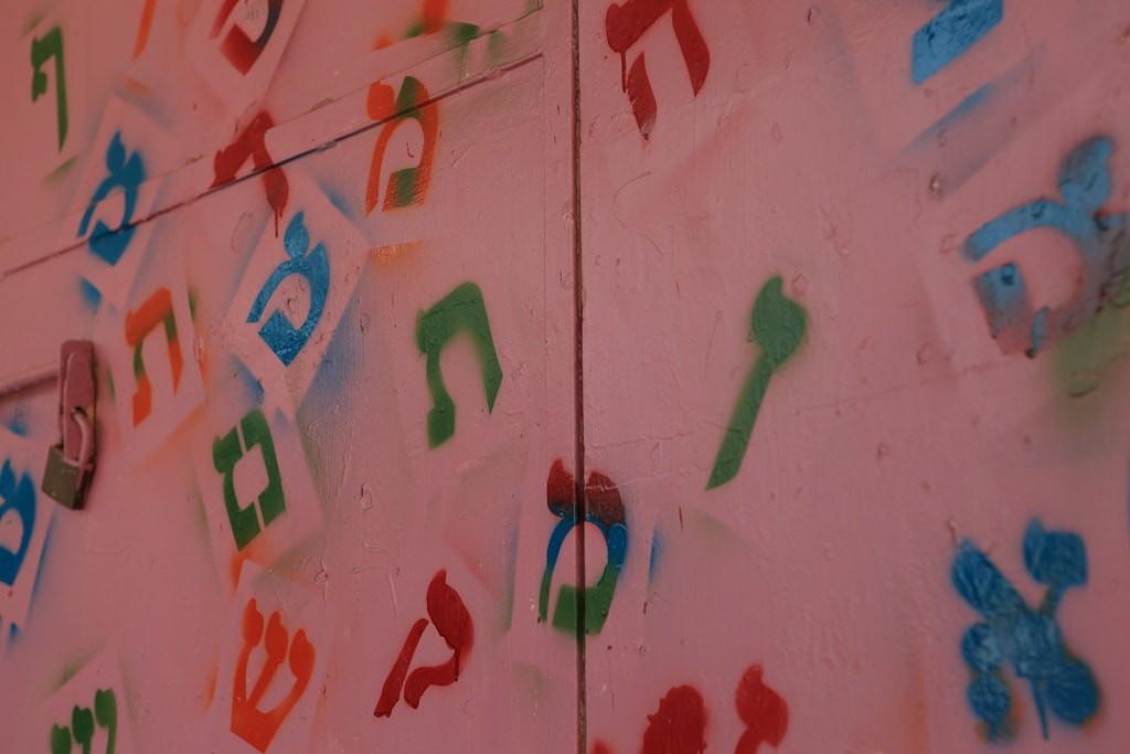 A Comprehensive Guide to Israeli Slang